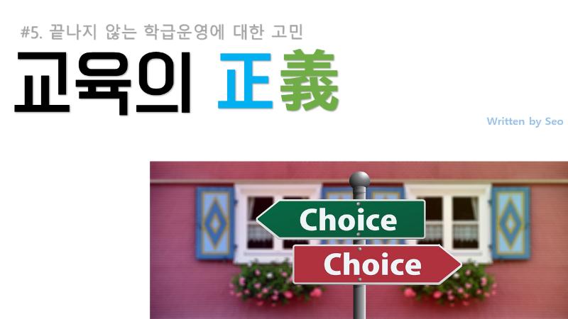 학급운영.png