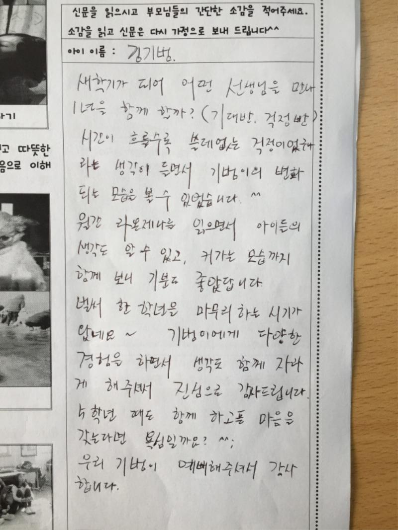 2-학급신문 (1).JPG