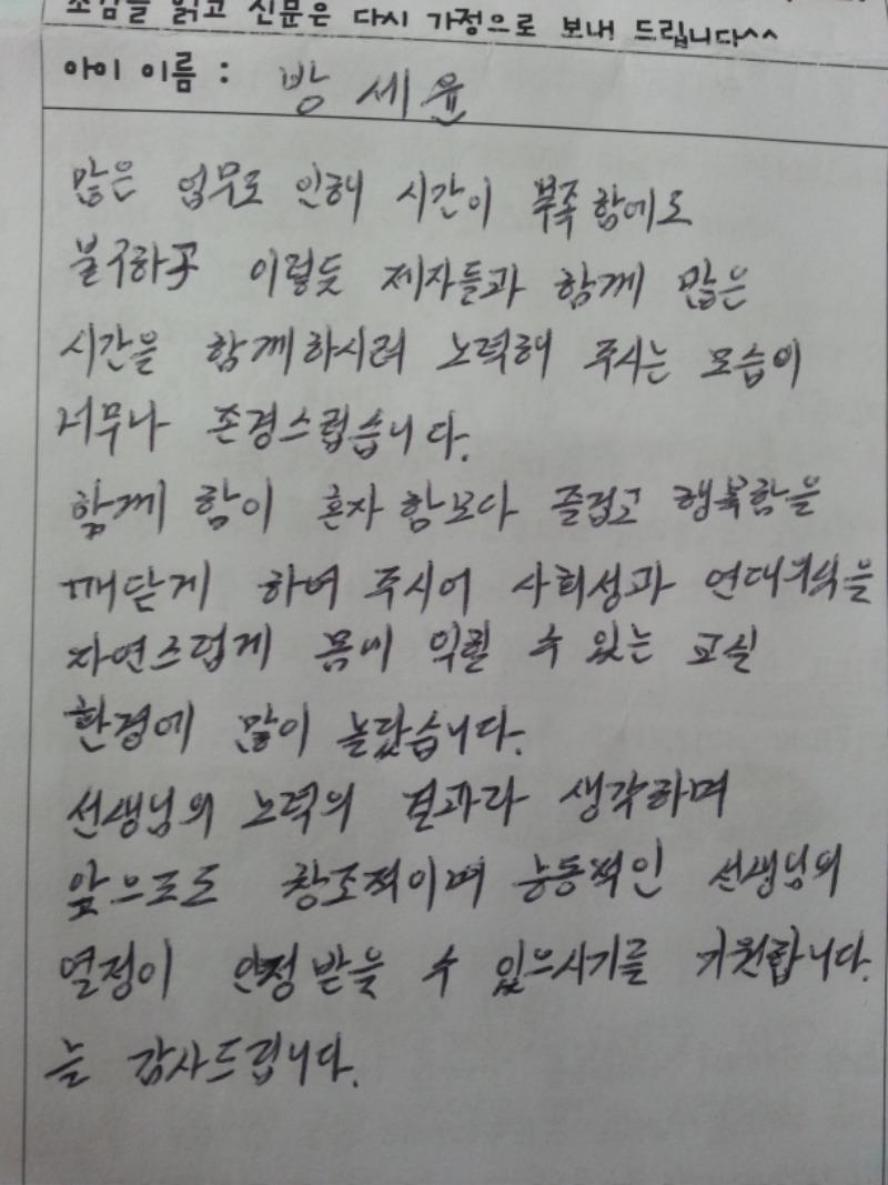 2-학급신문 (2).JPG