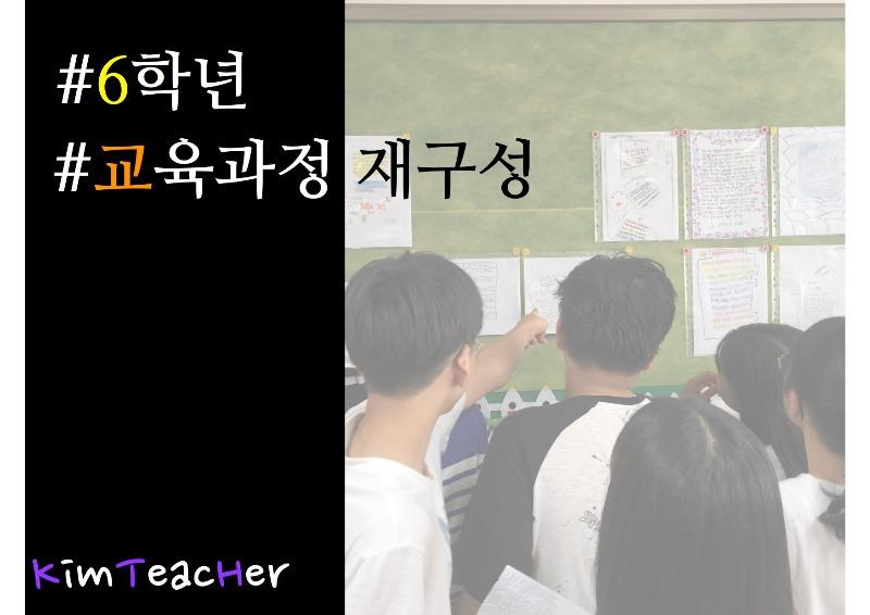 에듀콜라-6학년-교육과정 재구성 3.jpg