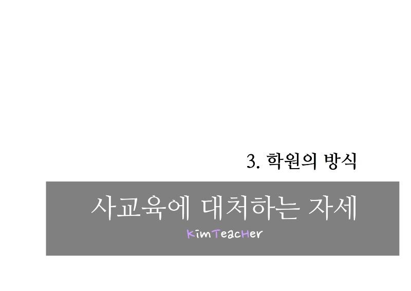 에듀콜라-사교육3.jpg