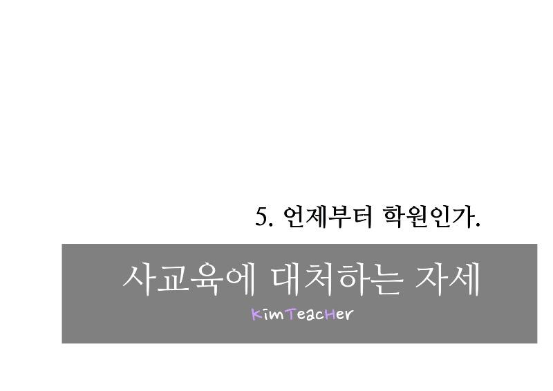에듀콜라-사교육5.jpg