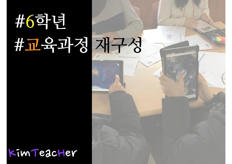 에듀콜라-6학년-교육과정 재구성 5.jpg