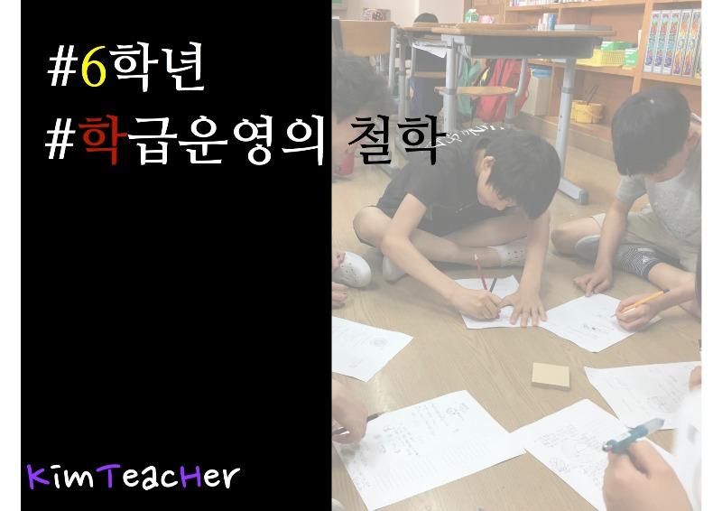 에듀콜라-6학년-학급운영의 철학 4.jpg