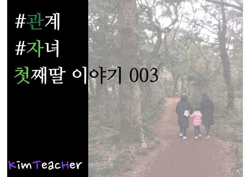 에듀콜라-관계-자녀 3.jpg