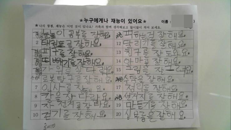 5재능리스트.png