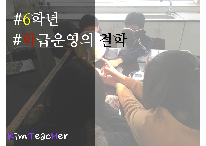 에듀콜라-6학년-학급운영의 철학 6.jpg
