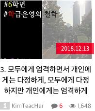 6학년-학급운영의 철학-3. 모두에게 엄격하면서 개인에게.png
