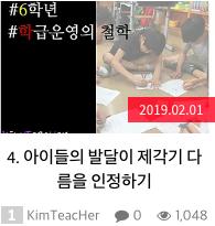6학년-학급운영의 철학-4. 아이들의 발달이 제각기 다름.png