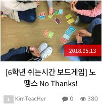 6학년 쉬는시간 보드게임 노땡스!.png
