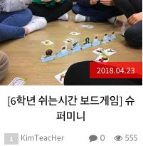 6학년 쉬는시간 보드게임 슈퍼미니.png