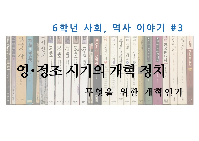 에듀콜라-6학년-사회 역사이야기 3.jpg