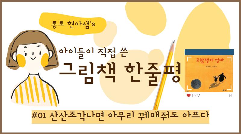 그림책 한줄평 (5).png