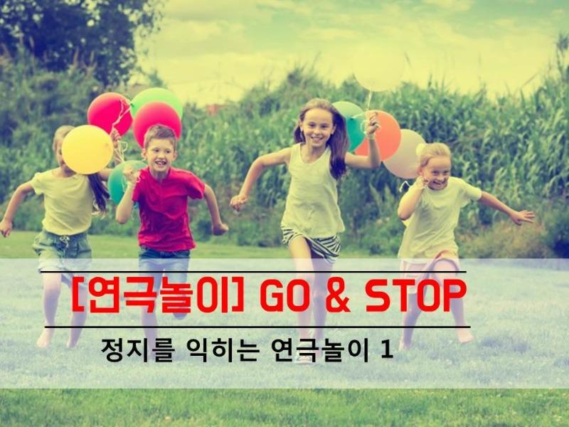 GO&STOP.jpg