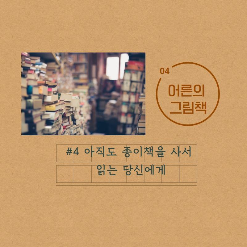 어른의 그림책4-0.jpg