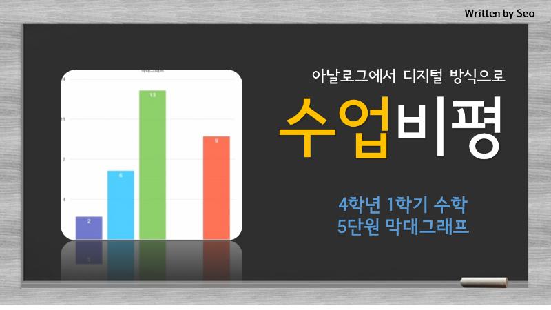 ★수업비평 제목.png
