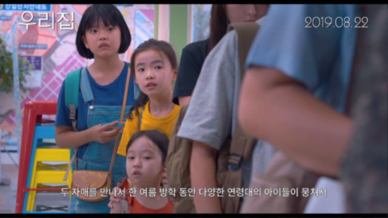 우리집 스페셜 홍보 영상 0000058825ms.png