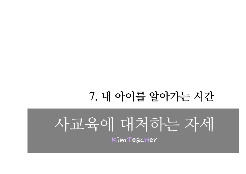 에듀콜라-사교육7.jpg