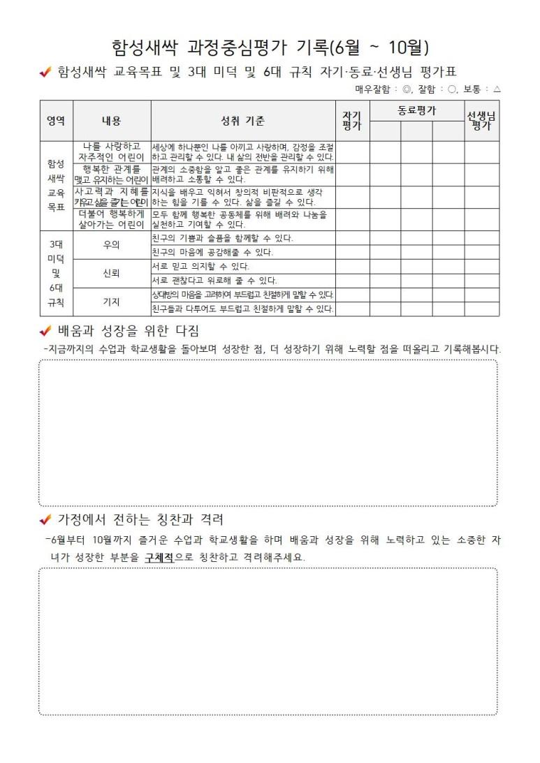 함성새싹_과정중심평가_기록(양식,_6월10월)009.jpg