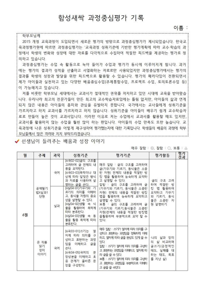 함성새싹_과정중심평가_기록(양식,_6월10월)001.jpg