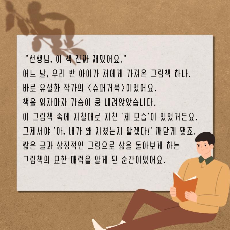 그림책-처방전-2.png