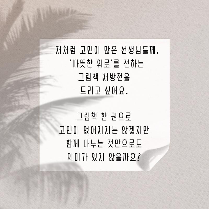 그림책-처방전-3.png