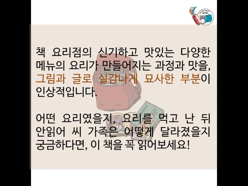 에듀콜라x책가방 콜라보(안읽어씨).jpg