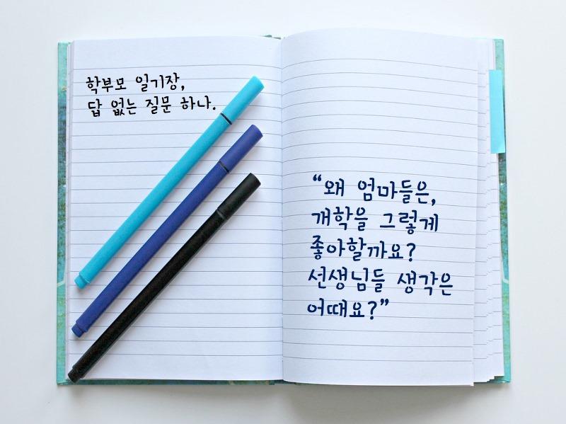 diary_question_epi1.jpg