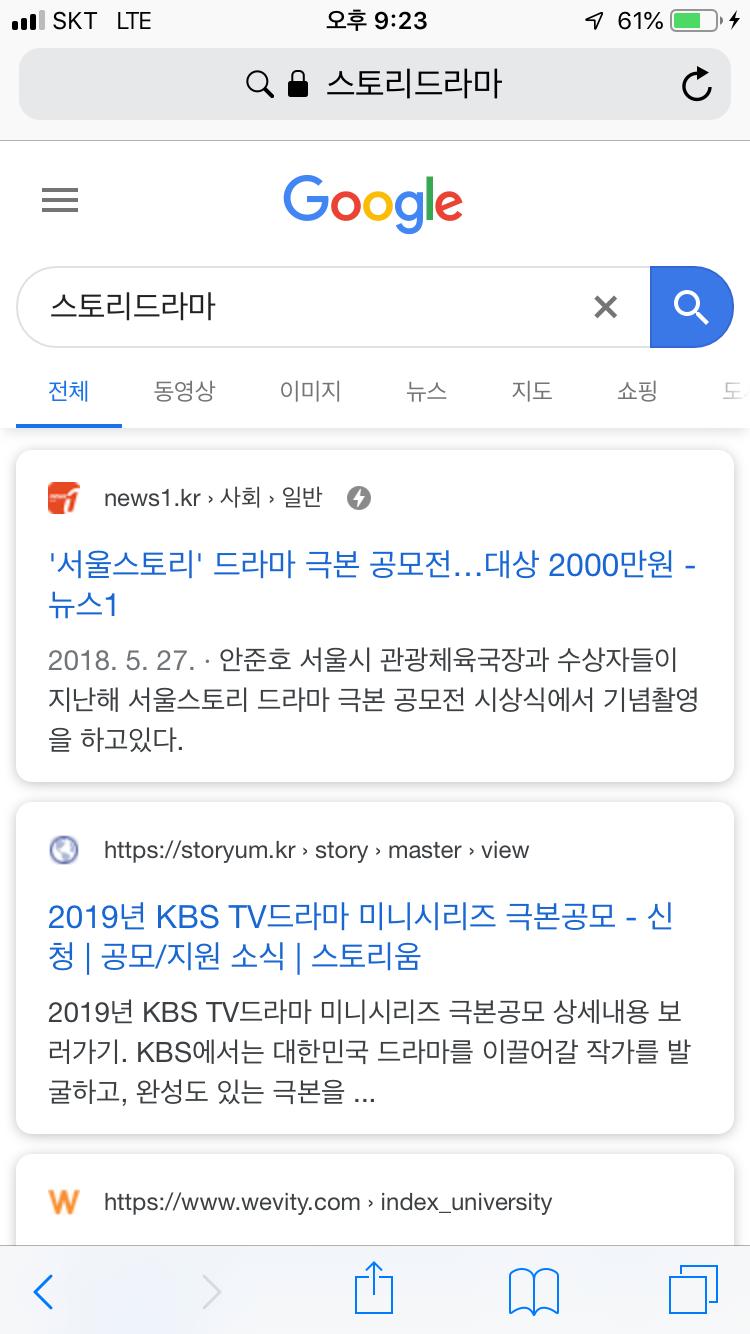 스토리드라마_구글.png