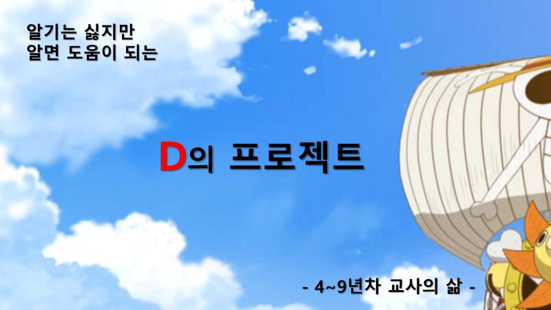 2019 대문용-49교사의삶.png